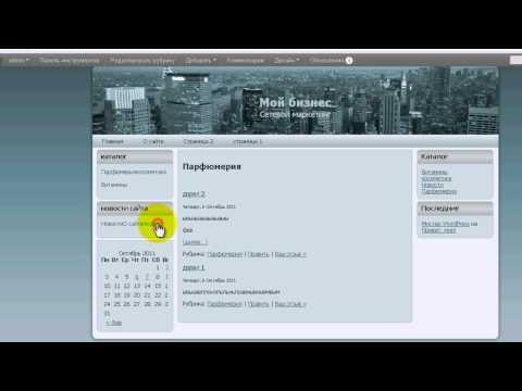 Как создать произвольное меню в wordpress