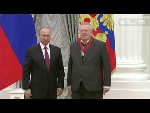Путин вручил госнаграду Жириновскому
