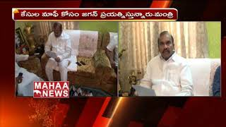 Minister PrathiPati Pulla Rao Slams YS Jagan and KCR | Mahaa news