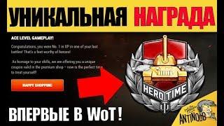НОВАЯ НАГРАДА ЗА БОЙ ОТ РАЗРАБОТЧИКОВ! Время Героев World of Tanks