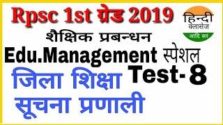जिला शिक्षा सूचना प्रणाली-टेस्ट सीरीज -8¶/Educational Management¶Rpsc1stग्रेड 2019 Aadi