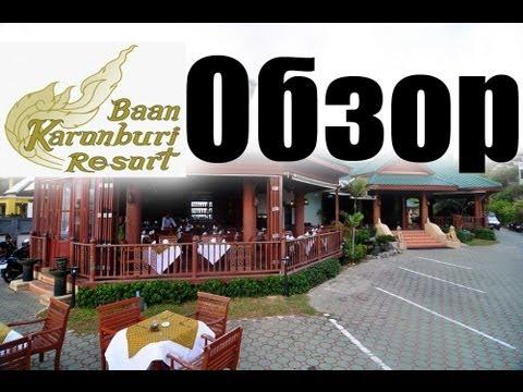 Территория Baan Karon Buri Resort 3* ( Таиланд, о.Пхукет )