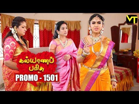 Kalyana Parisu Promo 11-02-2019 Sun Tv Serial  Online