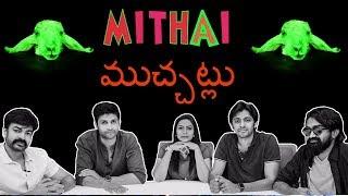 Mithai Muchatlu | Mithai Team Funny Chit Chat | Priyadarshi, Rahul Ramakrishna, Swetha