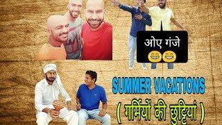 मामा कै जाऊंगा ताऊ इन गर्मी की छुट्टियां मै || Haryanvi Comedy Video By Swadu Staff Films