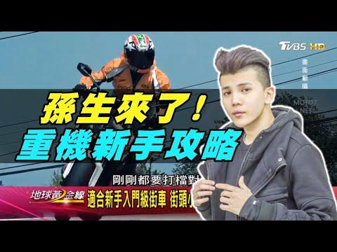 台灣-地球黃金線-20200528 加入重機行列 盤點男人心目中的夢幻逸品