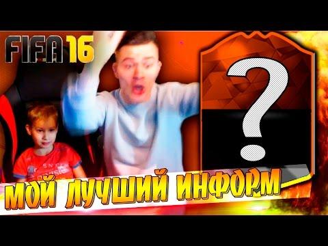 МОЙ ЛУЧШИЙ ИНФОРМ ✄ FIFA 16 PACK OPENING