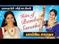 பாம்பே  சாராதா bombay saratha Devotional hits