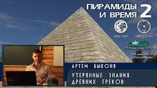 Артём Быконя: Утерянные знания древних греков