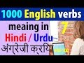 English verbs with meaning   English grammar lesson 7 in Hindi Urdu thumbnail