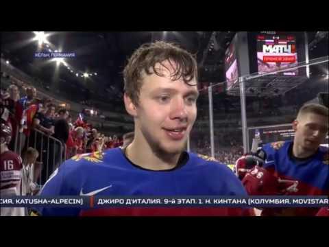 Интервью Артемия Панарина после победы Россия-Латвия 5-0 ЧМ по хоккею 2017, 15 мая