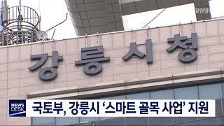 국토부, 강릉시 '스마트 골목 사업' 지원
