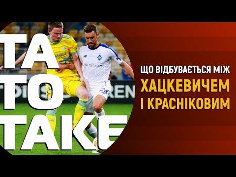 Паршивий старт Динамо і Шахтаря в єврокубках | ТаТоТаке №46