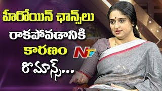 I am Not interested To Do Love Scenes Says Pavitra Lokesh | Pavitra Lokesh Interview | NTV