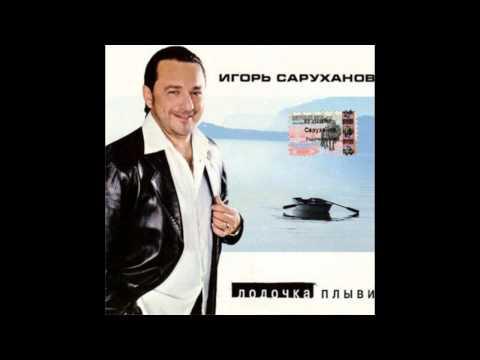 Игорь Саруханов - Тонкая струна