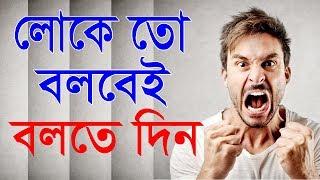 লোকের কথা শোনা বন্ধ করুন    change your life    motivational video in bangla