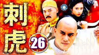 Phim Hay 2019   Thích Hổ - Tập 26   Phim Bộ Kiếm Hiệp Trung Quốc Mới Nhất 2019 - Thuyết Minh