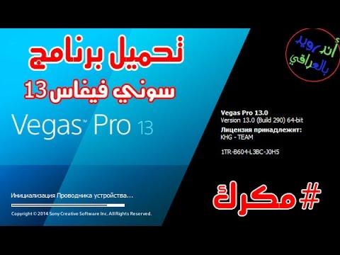 تحميل وتثبيت برنامج سوني فيغاس 13    Sony Vegas 13 free Download