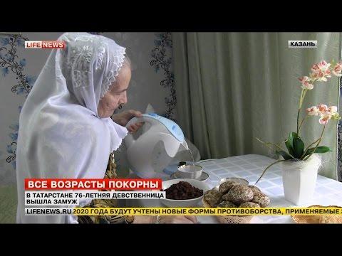 76-летняя девственница вышла замуж в Татарстане!