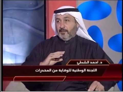 د . احمد الشطي وحديث عن الوقاية من المخدرات
