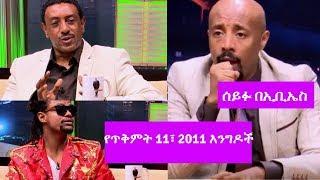 Seifu on EBS: ሰይፉ በኢቢኤስ የጥቅምት 11፣ 2011 እንግዶች