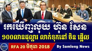 លោក ហ៊ុន សែន ទទួលបានលុយពីប្រទេសចិន ១០០ដុល្លារ,Cambodia Hot News, Khmer News