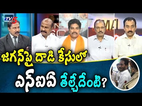 జగన్పై దాడి కేసులో కీలకమలుపు | News Scan LIVE Debate With Vijay | 5th January 2019  | TV5News