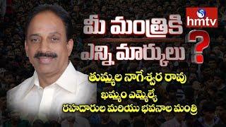 Rate Your Minister | T Nageswara Rao – Khammam Constituency | మీ మంత్రికి ఎన్ని మార్కులు? | hmtv