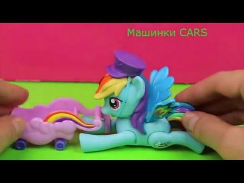 My Little Pony. Моя маленькая Пони. Распаковка Пони Радуга. У Пони двигаются ножки. Игрушки Пони
