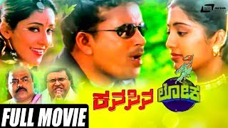 Kanasina Loka | Friends Vasu | Gopika | Kannada Full Movie | Family Movie