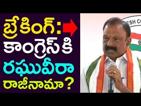 Breaking: Raghuveera Reddy Is Coming Out From Congress Party... !! || Taja30