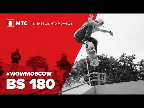 Как сделать бэксайд 180 на скейте (How to BS 180 on a skateboard)