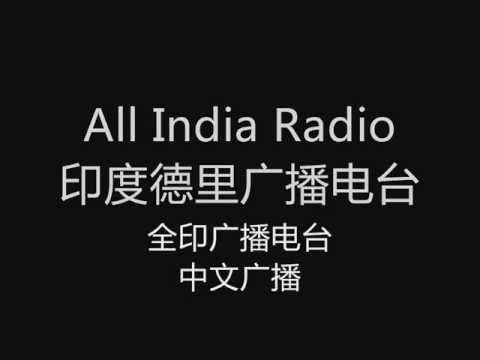 All India Radio received on shortwave bands, 印度德里广播电台, 全印电台