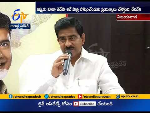 TDP Plays Key Role in National Politics | Minister Devineni