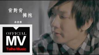 林俊傑 JJ Lin【背對背擁抱 Back To Back】官方完整版 MV