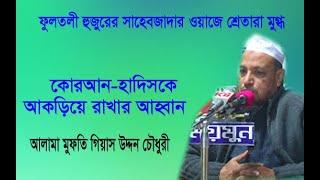 Mufti Gias Uddin Chowdhuri Bangla Waz Mahfil ICB Digital 2017