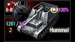 Мастер 3D-fan - Hummel (v.2 - 3000 дамага), 6 уровень, Германия, САУ (Хумель) - Огненная дуга
