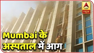 Mumbai: Massive Fire Breaks Out At ESIC Kamgar Hospital; 5 Dead | ABP News