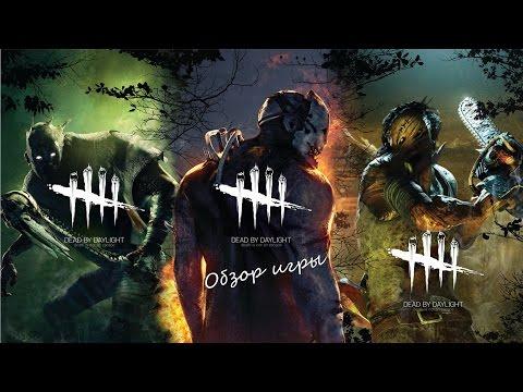 Обзор игры Dead by Daylight. Выжившие против маньяка.