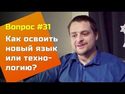 Как изучать новые языки и технологии? — Вопросы и Ответы #31