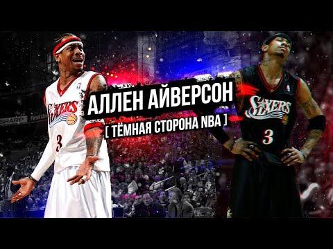 АЛЛЕН АЙВЕРСОН И ЕГО ДЕМОНЫ: ОТ ЗВЕЗДЫ ФУТБОЛА ДО ЗАКЛЮЧЁННОГО И ЛЕГЕНДЫ NBA [Тёмная сторона NBA]