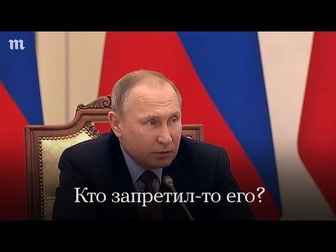 Диалог Путина и Миронова
