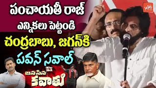 Pawan Kalyan Open Challenge to Chandrababu and YS Jagan | Dowleswaram Cotton Barrage