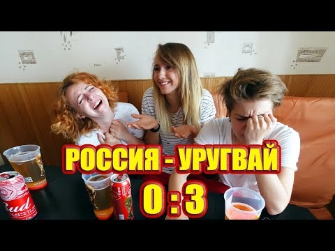 #REACTIONCHALLENGE | БАБЫ И ФУТБОЛ | РОССИЯ - УРУГВАЙ 0:3