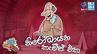 JINTHU PITIYA | @Siyatha FM 28 07 2021