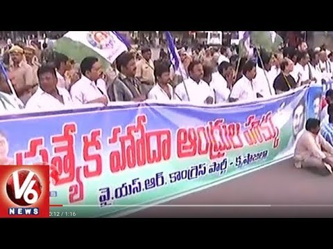 YSRCP Leaders Protest For AP Special Status, Calls For Shutdown In Andhra Pradesh | V6 News
