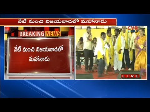 TDP Mahanadu 2018 LIVE : TDP Mahanadu At Siddhartha College Grounds in  Vijayawada Live | CVR News