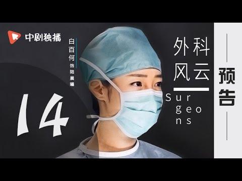 外科风云 第14集 预告(靳东、白百何 领衔主演)
