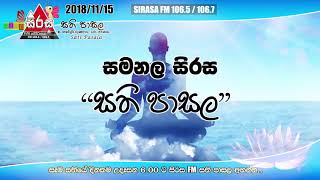 Sirasa FM Samanala Sirasa Sati Pasala - සමනල සිරස සති පාසල | 2018-11-15