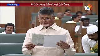 AP Assembly Live Updates: CM Chandrababu Address at Assembly